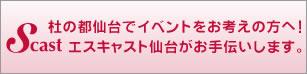 杜の都仙台でのイベントならエスキャストがお手伝い致します!
